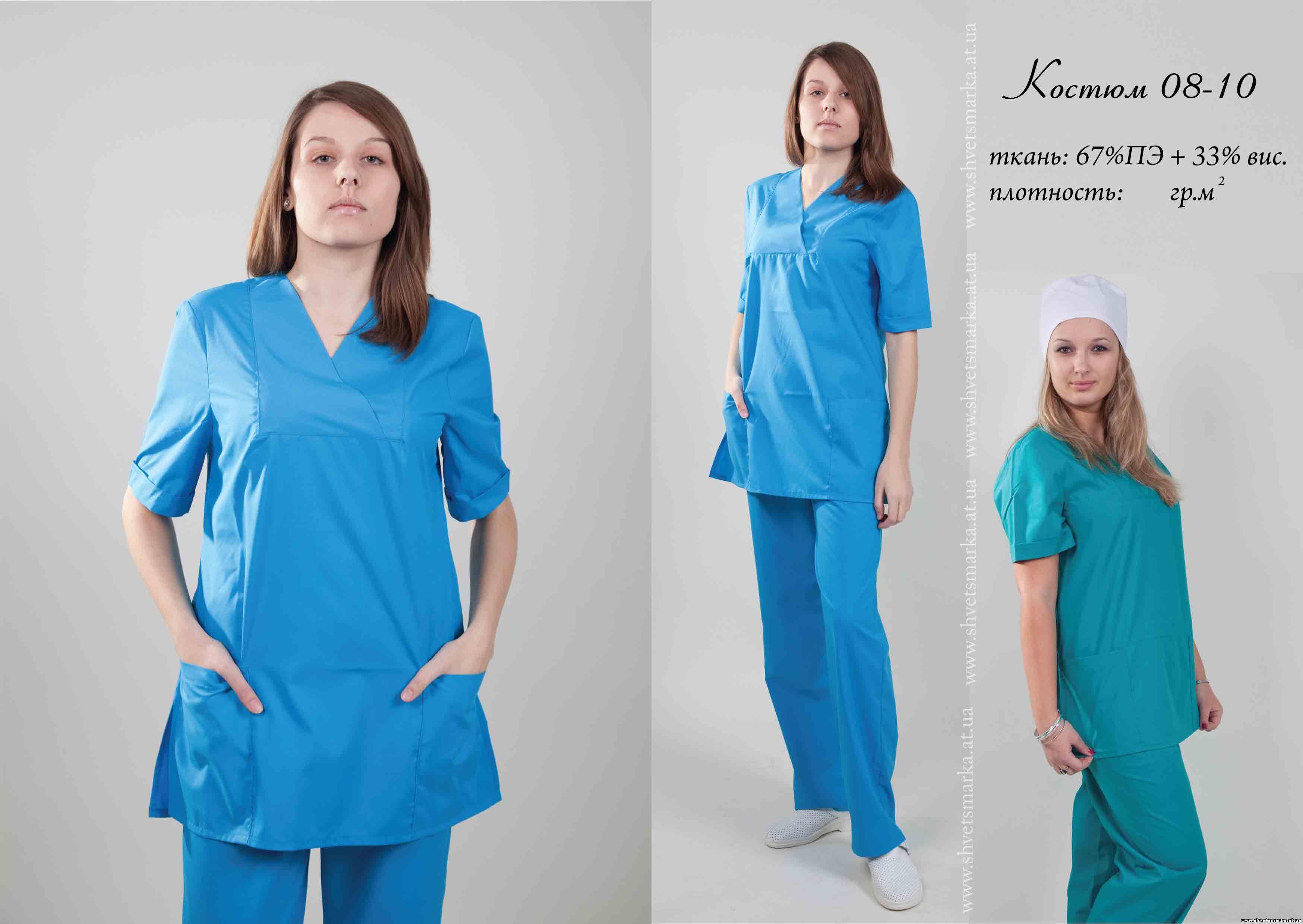 Медицинская Одежда Для Полных Женщин